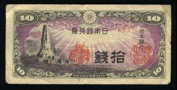 350px-Ichiu10sen.jpg