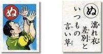 karuta_nu.jpg